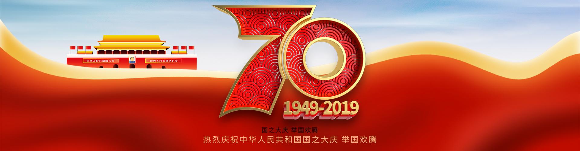 广西西变变电设备有限公司祝祖国母亲70岁生日快乐